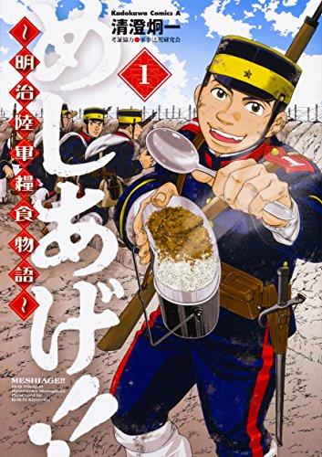 めしあげ!! ~明治陸軍糧食物語~  (1) (角川コミックス・エース)の詳細を見る