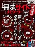 無法サイトナビゲーター (100%ムックシリーズ)