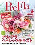 季刊 PreFla (プリ*フラ) 2011年 06月号 [雑誌] 画像