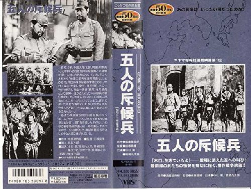 五人の斥候兵 [VHS]