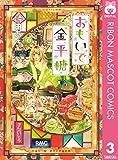 おもいで金平糖 3 (りぼんマスコットコミックスDIGITAL)
