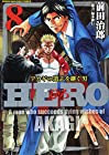 HERO -アカギの遺志を継ぐ男- 第8巻