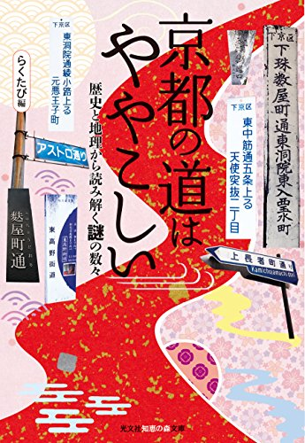 京都の道はややこしい 歴史と地理から読み解く謎の数々 (光文社知恵の森文庫)の詳細を見る