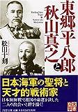 東郷平八郎と秋山真之 (PHP文庫 ま 23-4 大きな字)