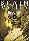 BRAIN VALLEY(上)