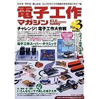 電子工作マガジン 2009年 04月号 [雑誌]