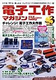 電子工作マガジン 2009年 04月号 [雑誌] 画像
