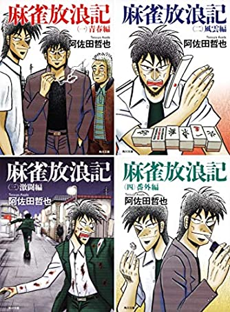 麻雀放浪記1-4巻セット(角川文庫)