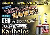 【Karlheins カールハインツ】 ハイ パワー 20W LED フォグ ライト オール イン ワン (ドライバー内蔵一体型) 2800k H8/H11/H16(T)・12V車/国産車/輸入車(キャンバス無し車)用