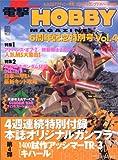 電撃HOBBY MAGAZINE 創刊6周年記念号 Vol.4 (電撃ムックシリーズ)