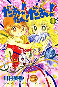 だぁ!だぁ!だぁ!(1) (講談社コミックスなかよし (898巻))