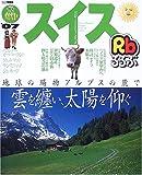 るるぶスイス—ベルナーオーバーラント ツェルマット サンモリッツ ジュネーヴ ('07) (るるぶ情報版 (B8))