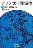 クック 太平洋探検〈3〉第二回航海〈上〉 (岩波文庫)