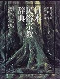 日本民俗宗教辞典
