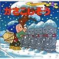 かさこじぞう (世界名作ファンタジー46)