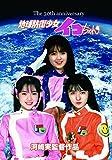 地球防衛少女イコちゃん 30周年記念盤