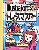 Illustrator CS 2 トレースマスター (DVD付き) (実践テクニックガイド)