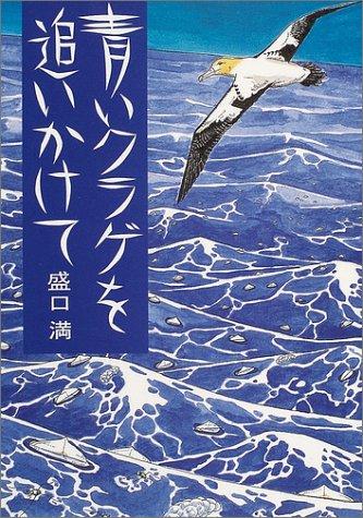 青いクラゲを追いかけての詳細を見る