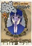 銭 六巻 (ビームコミックス)