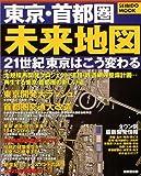 東京・首都圏未来地図―街が変わる暮らしが変わる (Seibido mook)