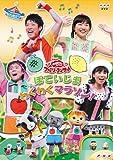 NHK おかあさんといっしょファミリーコンサート ぽていじま わくわくマラソン! [DVD]