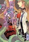 龍の宿命、Dr.の運命 龍&Dr.(10) (講談社X文庫ホワイトハート(BL))