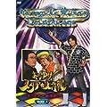 (仮)ホレゆけ!スタア☆大作戦~まりもみ一触即発!~ DVD BOX1