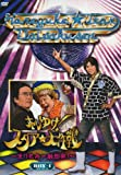 ホレゆけ!スタア☆大作戦~まりもみ一触即発!~ DVD-BOX 1[DVD]