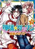 神様☆ダーリン 第7巻 (あすかコミックスCL-DX)