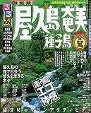 るるぶ屋久島奄美種子島 '08~'09 (るるぶ情報版 九州 11)