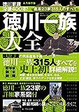 徳川一族大全 (廣済堂ベストムック308号)