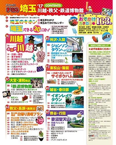 まっぷる 埼玉 川越・秩父・鉄道博物館 '17 (まっぷるマガジン)