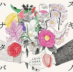ありがとう re:produced by 常田真太郎♪スキマスイッチのCDジャケット