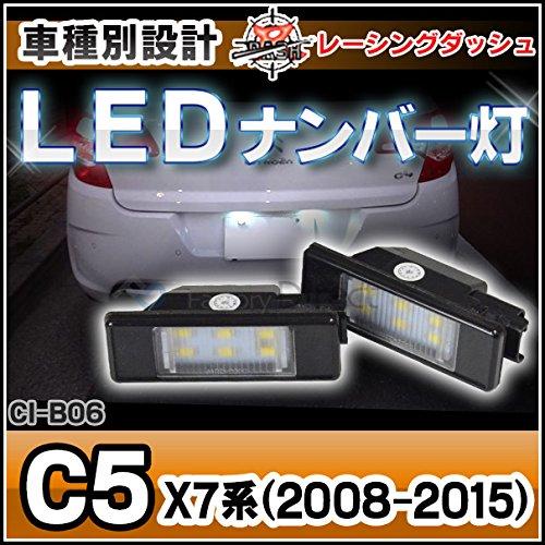 LL-CI-B06 LEDナンバー灯 ライセンスランプ シトロエン Citroen C5 X7系 2008-2015 4Dセダン・5Dブレーク レーシングダッシュ製 5605433W