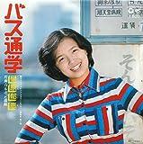 """バス通学 [7"""" Analog EP Record]"""