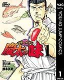 渡職人残侠伝 慶太の味 1 (ヤングジャンプコミックスDIGITAL)