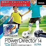 PowerDirector 14 Ultra + 特別ボーナスソフトPower2Go10 DE付|ダウンロード版