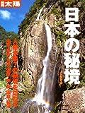 関連アイテム:日本の秘境—人跡未踏?の秘境を訪ねる (別冊太陽)