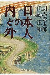 日本人の内と外―対談 (中公文庫) 文庫