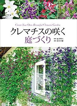 [及川洋磨]のクレマチスの咲く庭づくり