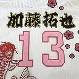 広島カープ 刺繍ワッペン 加藤 名前 ユニホーム 応援 黒