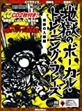 地獄のボーカル・トレーニング・フレーズ 奇跡の入隊編 (CD2枚付き) (リットーミュージック・ムック)