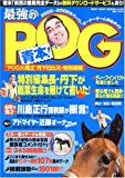 最強のPOG青本!―ペーパーオーナーゲーム完全ガイド (2005~2006年) (Best mook series (Vol.05))