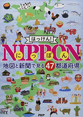 はっけん!  NIPPON(にっぽん) 地図と新聞で見る47都道府県