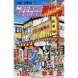 こちら葛飾区亀有公園前派出所 106 (ジャンプコミックス)