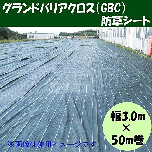 萩原工業 グランドバリアクロス(GBC) 防草シート(厚さ0...