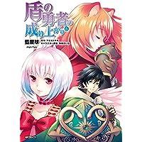 盾の勇者の成り上がり 6 (MFコミックス フラッパーシリーズ)