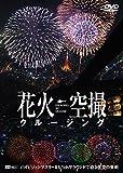 花火空撮クルージング-Fireworks Sky Crusing-[DVD]