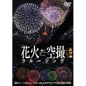 シンフォレストDVD 花火空撮クルージング - FIREWORKS SKY CRUSING -