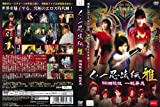 くノ一忍法伝 雅 ~絢爛絶技 一殺昇天~ [DVD]